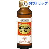 【第3類医薬品】リポビタンゴールドX(50mL)【リポビタン】