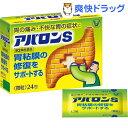 【第2類医薬品】アバロンS(24包)【送料無料】