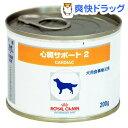 ロイヤルカナン 犬用 心臓サポート2 ウェット 缶(200g)【ロイヤルカナン(ROYAL CANIN)】[特別療法食]