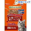 キャラットミックス お魚づくしの味わいブレンド(3kg)【キ...