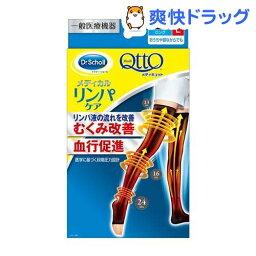 <strong>メディキュット</strong> リンパケア 弾性 着圧 ソックス ロング むくみケア L 一般医療機器(1足)【mq08】【<strong>メディキュット</strong>(QttO)】[着圧 フットケア用品]