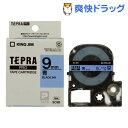 テプラ・プロ テープカートリッジ カラーラベル パステル 青 9mm SC9B(1コ入)【テプラ(TEPRA)】