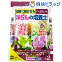 花ごころ 洋らんの培養土(2L)