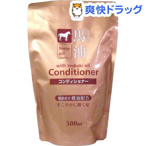 馬油コンディショナー 詰替(500mL)[馬油 コンディショナー 詰め替え用]...:soukai:10292364