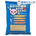 猫砂 ニュートップサンド21(7L)[猫砂 おから ねこ砂 ネコ砂 ペット用品]