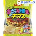 【企画品】カルビー お好み焼きチップス 復刻版(70g)
