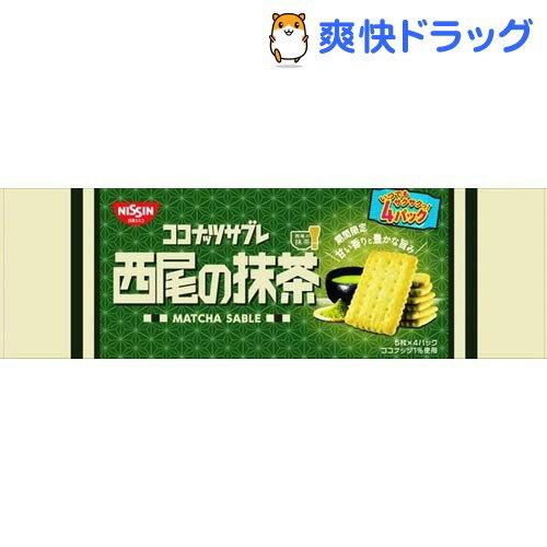 日清シスコ ココナッツサブレ 西尾の抹茶(20枚)【日清シスコ】