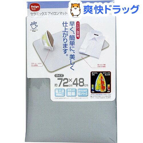 セラミックスアイロンマット(1枚入)[洗濯用品]...:soukai:10075598