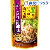 ダイショー 野菜をいっぱい食べる鍋 あっさり醤油味(750g)