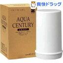浄水器 アクアセンチュリー スマート カートリッジ C-MFH-70(1コ入)【送料無料】