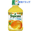 トロピカーナ マンゴーと乳酸菌(280mL*24本入)【トロピカーナ】【送料無料】