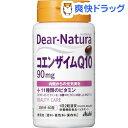 ディアナチュラ コエンザイムQ10(60粒)【Dear-Natura(ディアナチュラ)】[葉酸 サプリ 無添加 タブレット コエンザイムQ10]