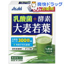 乳酸菌+酵素 大麦若葉(60袋入)...