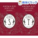 アロマキフィ モイスト&エアリー トライアル(1セット)【アロマキフィ】
