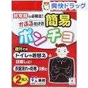 簡易ポンチョ 男女兼用 CL-53(2枚入)...