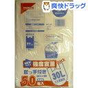 強度宣言 取っ手付き ごみ袋 半透明 50*70cm 30L*50枚入(50枚入)