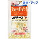 ドギーマン hello! プチチーズ チキン味(50g)【ハロー!(hello!)シリーズ】[犬 おやつ チーズ 国産]
