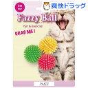 ファジーボール 3P(1パック)[猫 おもちゃ ボール]