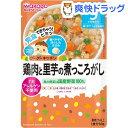 和光堂 グーグーキッチン 鶏肉と里芋の煮っころがし 9ヵ月〜(80g)【グーグーキッチン】