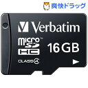 バーベイタム microSDカード 16GB CLass4 MHCN16GYVZ2(1枚入)【バーベイタム】
