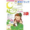 樹の恵 足リラシート ベジタブル ホウレン草(2枚入*3コセット)【樹の恵】