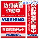 セキュリティーステッカー「防犯装置作動中」 OS-180(1枚入)