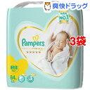 パンパース おむつ はじめての肌へのいちばん テープ ウルトラジャンボ 新生児(84枚入 3コセット)【pgstp】【mam_p5】【パンパース】【送料無料】