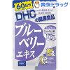 DHC �u���[�x���[�G�L�X 60��(120����)