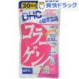 DHC コラーゲン 20日(120粒)【DHC】[サプリ サプリメント]