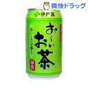伊藤園 お〜いお茶 緑茶 缶(340g*24本入)【お〜いお茶】[お茶]