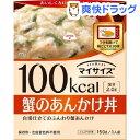 マイサイズ 蟹のあんかけ丼(150g)【マイサイズ】
