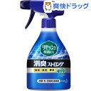 リセッシュ 除菌EX 消臭ストロング 本体(370mL)【kao1610T】【消臭ストロング】[花王]