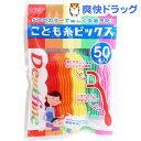 デントファイン こども糸ピックス(50本入)【デントファイン】