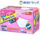 フィッティ 7デイズマスクEX やや小さめ ホワイト(60枚...
