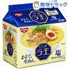 日清ラ王 塩(5食入)