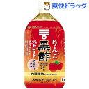 ミツカン りんご黒酢 ストレート(1L)