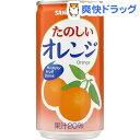 水, 飲料 - サンガリア たのしいオレンジ(190g*30本入)