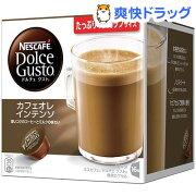 ネスカフェ ドルチェグスト専用カプセル カフェオレ インテンソ(16杯分)【ネスカフェ ドルチェグスト】