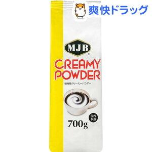 クリーミーパウダー(700g)【MJB】[mjb 900 コーヒー]