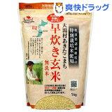 大潟村あきたこまち 早炊き玄米 無洗米(1kg)[無洗米]