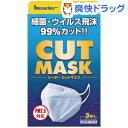 リーダー カットマスク レギュラーサイズ(3枚入)【リーダー】[マスク 風邪 ウィルス 予防 花粉対策]