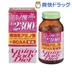ウィートグラスジュースサンプル アミノボディダイエット オリヒロ サプリメント アミノ酸