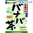 山本漢方 バナバ茶100%(3g*20分包)