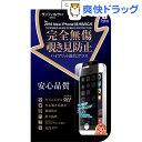 iPhoneSE 完全無傷強化ガラス 覗き見防止 i5SE-GLMB☆送料無料☆
