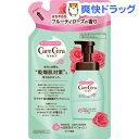 ケアセラ 泡の高保湿ボディウォッシュ フルーティローズの香り つめかえ用(350mL)【ケアセラ】