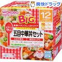 ビッグサイズの栄養マルシェ 五目中華丼セット(110g+80g)【栄養マルシェ】[中華丼 ベビー用品]