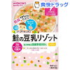 和光堂 グーグーキッチン 鮭の豆乳リゾット 7ヵ月〜(80g)