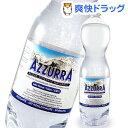 アズーラ スパークリング (炭酸水)(1.5L*12本入)【アズーラ(AZZURRA)】[ミネラルウォーター 水]