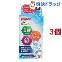 ピジョンサプリメント 葉酸カルシウムプラス(60粒入*3コセ...