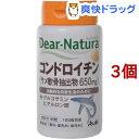 ディアナチュラ コンドロイチン(90粒*3コセット)【Dear-Natura(ディアナチュラ)】